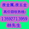 求购广州废铜回收,广州废铁回收