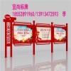 广州市宣传栏