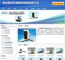 青岛鑫海荣基精密机械有限公司